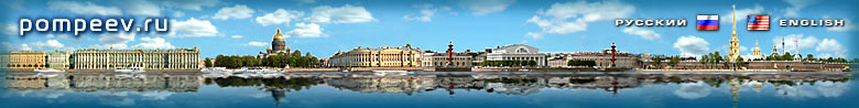 Alexander Pompeev – designer and photographer from St Petersburg. Professional digital photos of St Petersburg and suburbs. Guide books – illustrated city tour (St Petersburg) and suburb excursions (Peterhof, Gatchina)